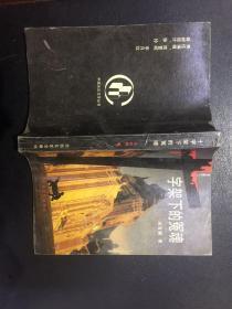 十字架下的冤魂【作者冯育楠钤印签赠本】