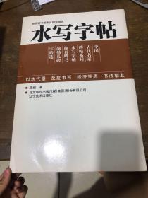 中国古代名家牌帖系列:颜真卿书颜勤礼碑字精选水写字帖