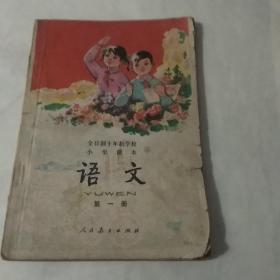 怀旧老课本:《全日制十年制学校小学课本语文第一册》