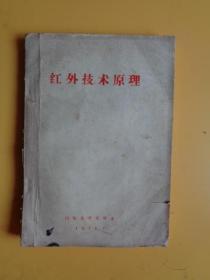 1975年 山东大学光学系《红外技术原理》