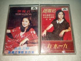 磁带: 邓丽君 在水一方 香港之恋【2盘合售】