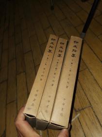 1971年,文革大字本,柳文指要,3函14册全,私藏品相一流