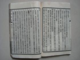 四书训义卷三十五和三十六.,前后部分上有印迹