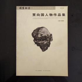 贾向国人物作品集(国画档案中国当代美术名家个案研究 第1辑)