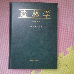 造林学(第2版)