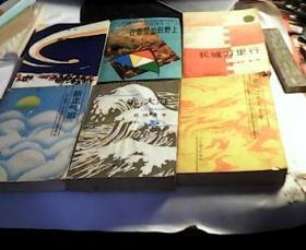 九年义务教育三年制、四年制初级中学语文自读课本第1至6册全: 我在北极光下、在希望的田野上、长城万里行、黄河之水天上来、哦,大海、新正气歌【共6本合售】