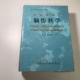 中西医临床脑伤科学