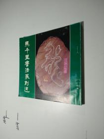 马千里书法篆刻选