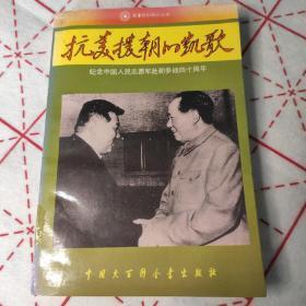 抗美援朝的凯歌 纪念中国人民志愿军赴朝参战40周年