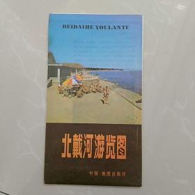 早期《北戴河游览图》,折叠式一大幅。1981第一版1983年第3次印刷,好品……