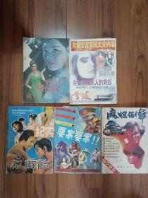 二手旧杂志10本