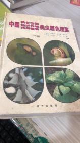 中国粮食作物、经济作物、药用植物病虫原色图鉴下