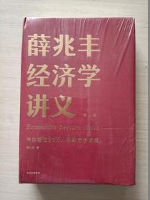 薛兆丰经济学讲义:来自超过25万人的经济学课堂 第一版 【未拆封】