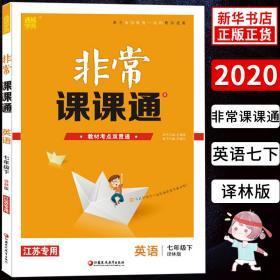 2020春 非常课课通英语七年级下册 译林版江苏专用 通城学典 初一