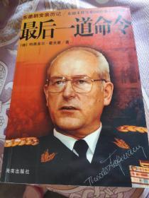 最后一道命令:东德末任军职国防部长的回忆录