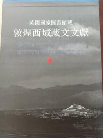 英藏敦煌西域藏文文献(1)