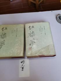 红楼梦 上下全 精装 上海古籍出版社(三家评本) 1988年一版一印