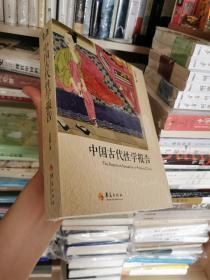 中国古代性学报告