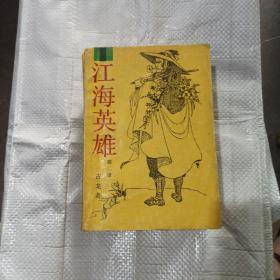 江海英雄全四册