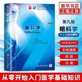 人卫版 眼科学(第9版)第九版 杨培增第9九版本科临床西医教材 人