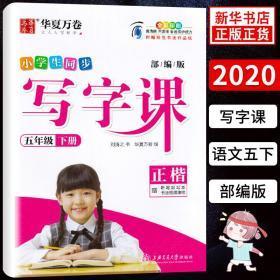 小学生同步写字课 华夏万卷 刘腾之书 部编版人教版五年级下册 5