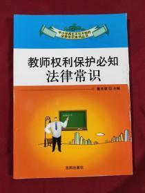 中小学师生不可不知的法律常识系列丛书 教师权利保护必知法律常识