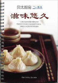 贝太厨房系列
