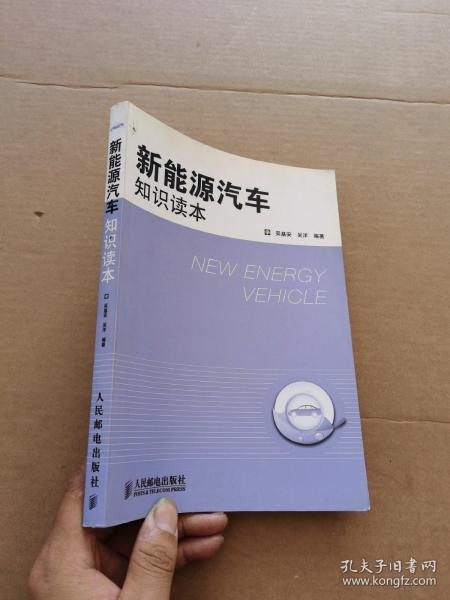 新能源汽车知识读本