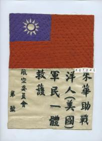 1940年代中华民国航空委员会颁发的美国援华抗日空军血符,飞虎队抗战文物,丝绸质地版本,少见 .