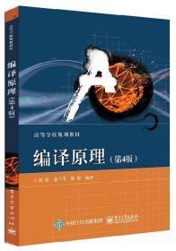 正版 编译原理 第4四版 刘铭 电子工业出版社 计算机网络程序设计
