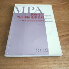 执政党与当代中国选举发展:增强执政合法性的视角