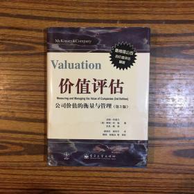 价值评估公司价值的衡量与管理第三3版 科普兰 电子工业出版