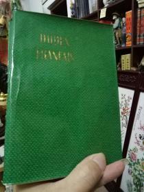 《大杜登法语图解.辞典 》-(法文原版)翻译家郎维忠教授藏书签名