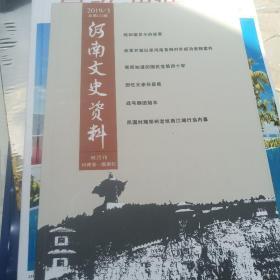河南文史资料2019年3期