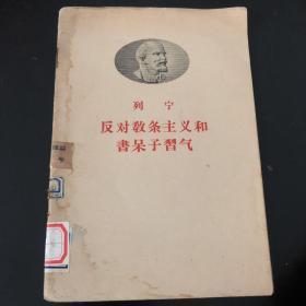 列宁反对教条主义和书呆子习气