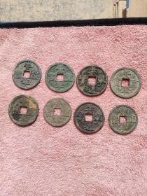 崇宁通宝崇宁重宝古钱币8个,包真包老,品相一般,谨慎下单,永远保真,售出不退。标的是一堆的价格。崇宁通宝一个有细小的沙眼,一个有一道裂。总体8枚钱币品相中等偏下,要求苛刻者勿拍,爱好古钱币喜欢研究对品相要求不严的可以买,做个品种收藏还是不错的选择,毕竟一千年左右的东西了。