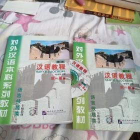 对外汉语本科系列教材·汉语教程:语言技能类(1上下册)(1年级教材)(修订本)