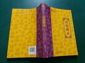 圣贤教育系列丛书之二  道德教育--净空法师口述【库存书未阅内页干净无字迹】