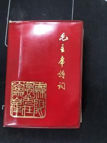《毛主 / 文革红宝书》 毛主席诗词(注释)前彩像9页,其中与林合像1页,内附彩图黑白图多页,其中有与林合像,江青 (1969年北京.64开红塑封)