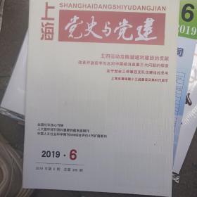 上海党史与党建 2019年6期
