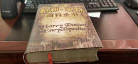 哈利·波特百科全书 珍藏版 北京理工大学 9787564046996