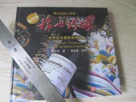 稀世珍酿三部曲之 稀世珍酿(世界百大葡萄酒第二版)