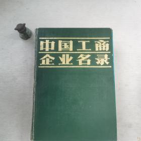 中国工商企业名录