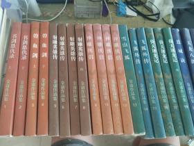 金庸作品集 1995一版二印 31本合售
