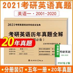 2021考研英语一(2001-2020)20年历年真题全解 刷题必备(可搭配张剑黄皮书)(电子版答案)