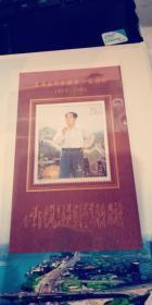 毛泽东同志诞生100周年纪念邮票