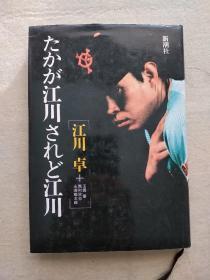 日本文图书  《江川》