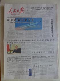 人民日报2009年11月10日