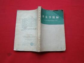 针灸学简编 1959年一版一印