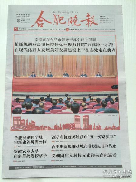 """合肥晚报2020年5月8日【合肥换""""帅""""】"""